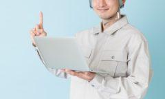 【求人】手に職をつけて働きませんか?